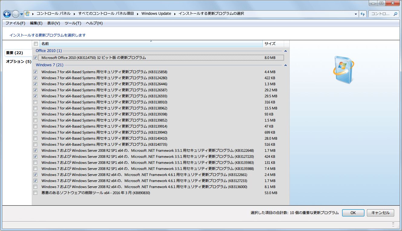 Windows 7 64bit Windows Update 重要 2016年1月分更新プログラムインストール