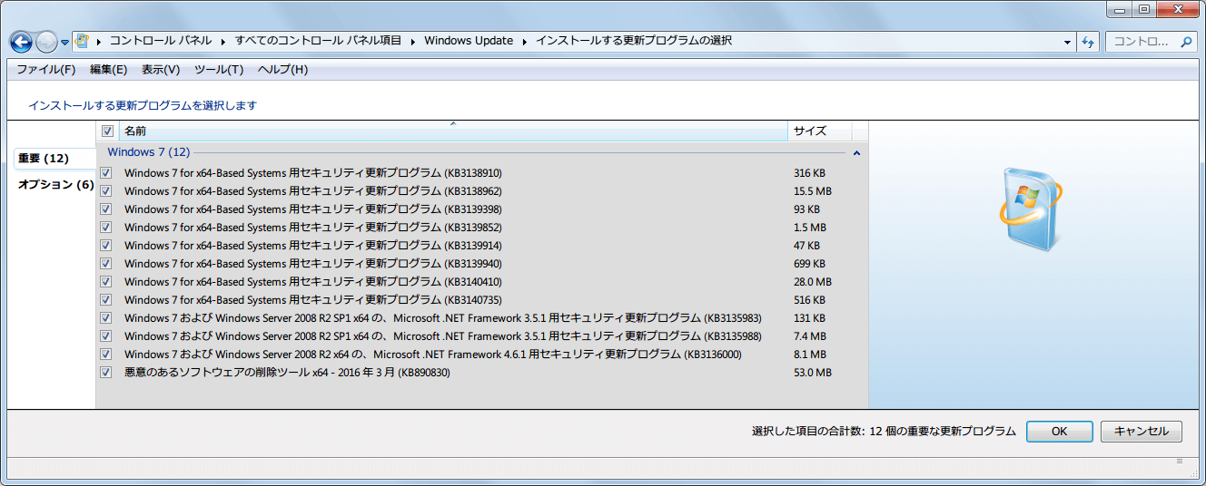 Windows 7 64bit Windows Update 重要 2016年3月分更新プログラムインストール