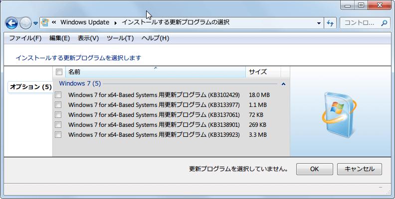 Windows 7 64bit Windows Update オプション 2016年1月~3月分更新プログラムインストール