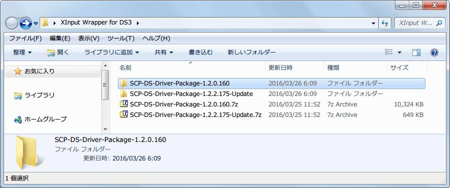 XInput Wrapper for DS3 インストール作業 インストール用ファイル 1.2.0.160 と 1.2.2.175(最新版アップデート用) 圧縮ファイルをダウンロードして解凍