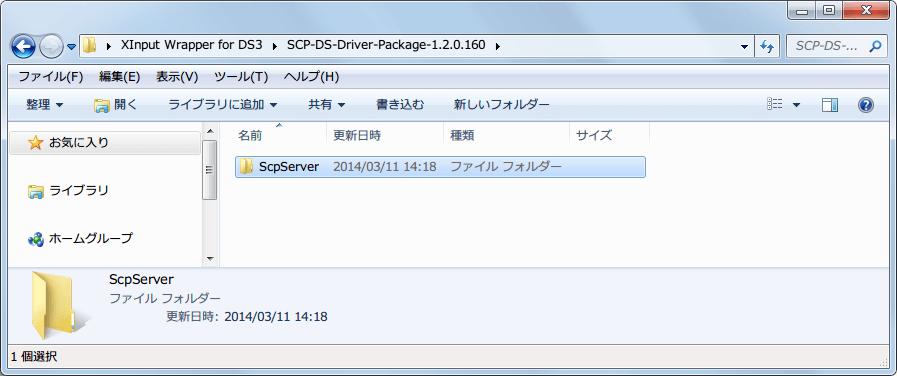 XInput Wrapper for DS3 インストール作業 解凍したインストール用 1.2.0.160 のフォルダを開き、ScpServer フォルダをコピー&ペーストする