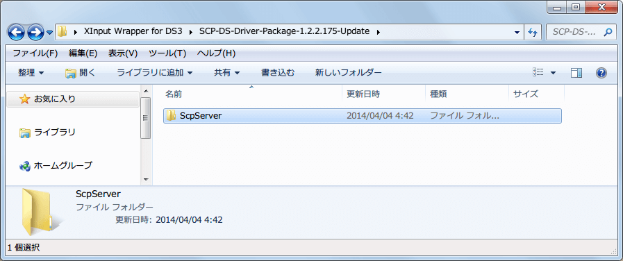 XInput Wrapper for DS3 インストール作業 解凍した最新版アップデート用 1.2.2.175 のフォルダを開き、ScpServer フォルダを上書きコピー&ペーストする