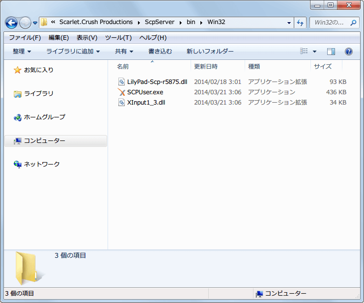 XInput Wrapper for DS3 インストール作業 C:\Program Files\Scarlet.Crush Productions\ScpServer\bin\Win32 フォルダ内ファイル(バージョン 1.2.0.160 と 最新版 1.2.2.175 ファイル)