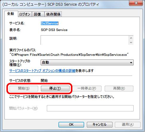 XInput Wrapper for DS3 インストール後に、ボタン変更などして設定が反映されない場合は、Windows 7 サービスに登録された SCP DS3 Service(Ds3Service) をいったん停止してから開始状態にする