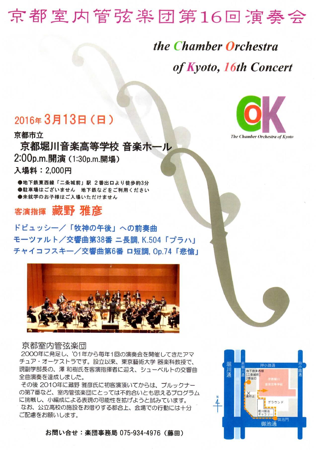 【出演予定】京都室内管弦楽団第16回演奏会