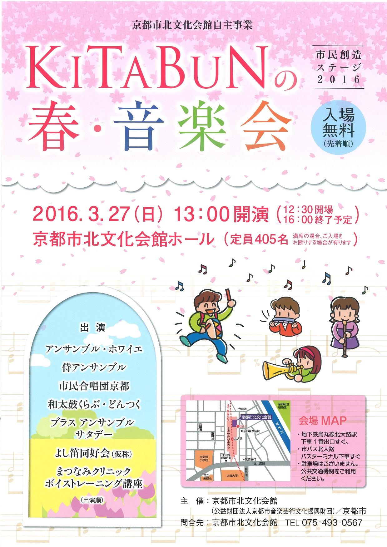 『KITABUNの春・音楽会2016』に出演します