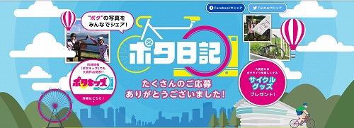 DAHONフォトコンテスト・・・終わってるじゃん (>_<)