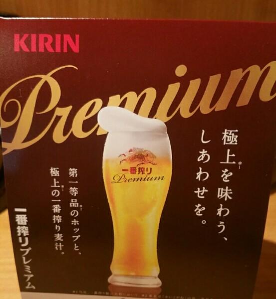 1番搾りプレミアムビールがついに導入された!うまい!