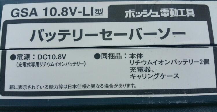 ボッシュの10.8Vバッテリーセーバーソーがちっちゃくて使いやすい