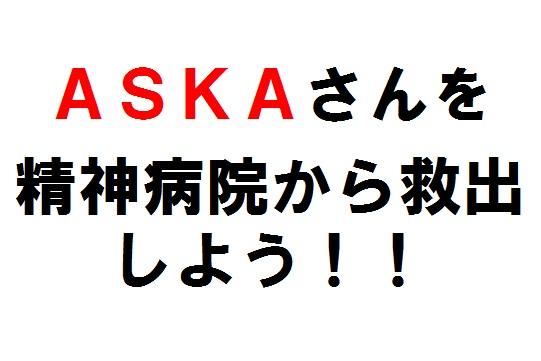 ASKAさんを助けよう