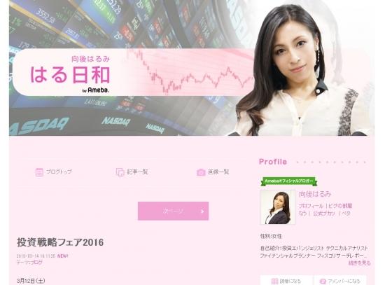 向後はるみオフィシャルブログ「はる日和」Powered by Ameba