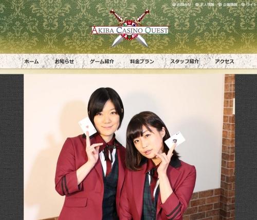 秋葉原カジノクエストホームページ