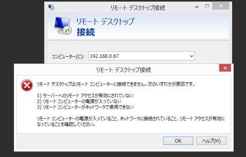 デスクトップ できない リモート 接続