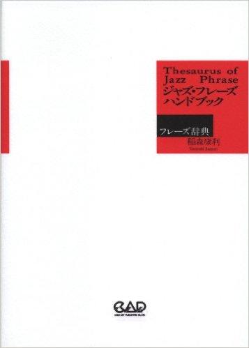 JazzPhraseHandbook.jpg