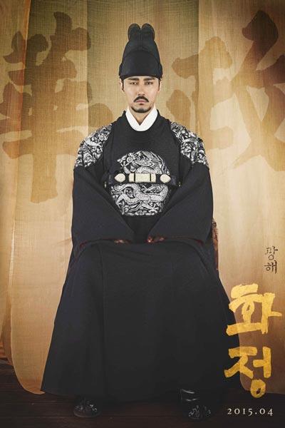 チャスンウォン 光海君 華政 クァンヘグン
