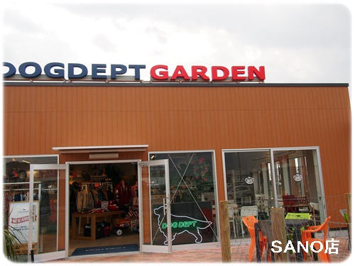 DOGDEPT GARDEN SANO