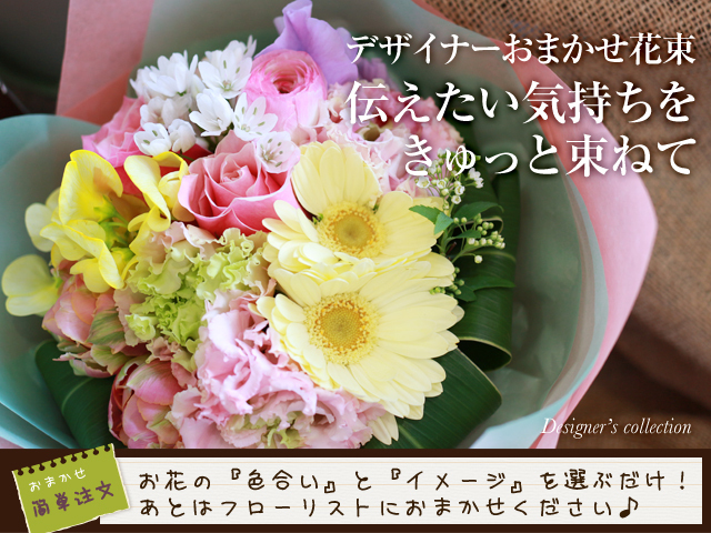 春 お祝 花束 人気