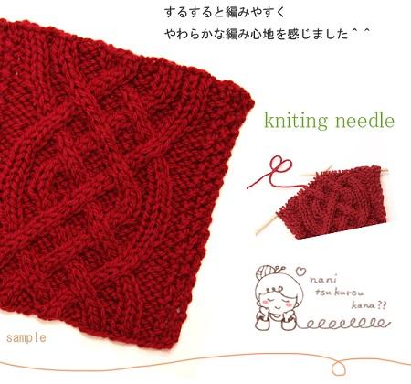 1149あみもねっと楽らくニット編みやすさ