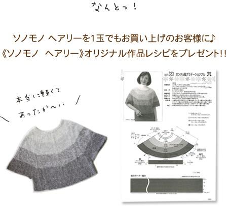 1151ソノモノヘアリーグラデーションプル編み図