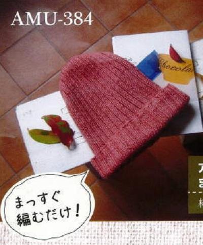 1174アメリーまっすぐ編むだけニット帽