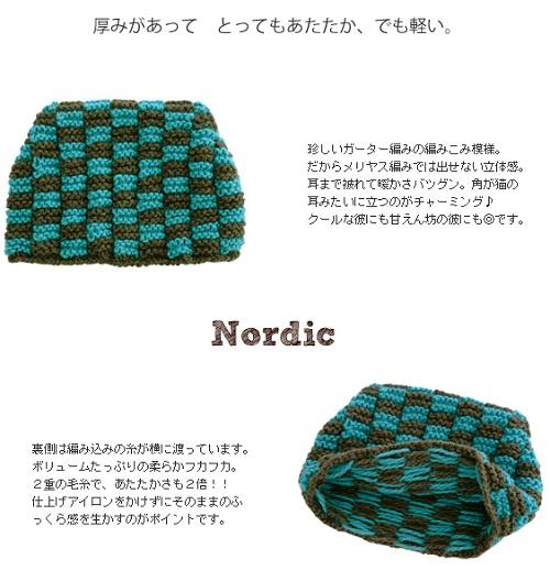 1219ピエロノルディックガーター編みキャップ