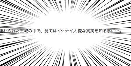 イケナイ真実2