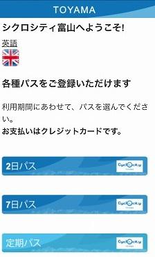 シクロシティスマートフォン用WEBサイト