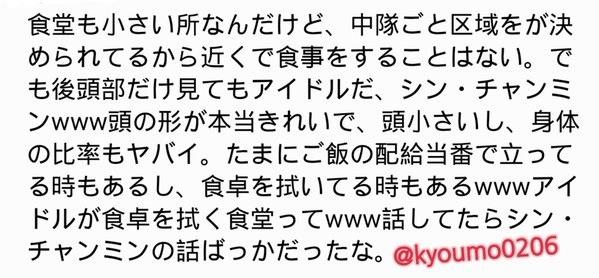 SJファンの子が友達からもらった手紙を公開a