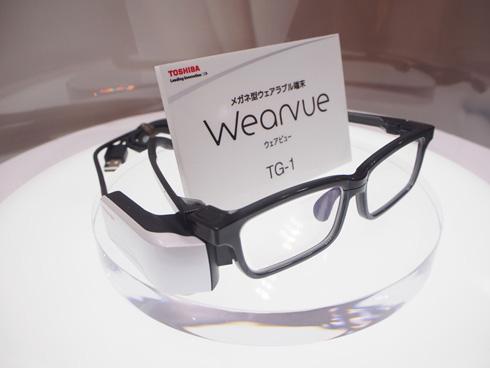 Toshiba_wearvue_TG-1_STOP_image1.jpg