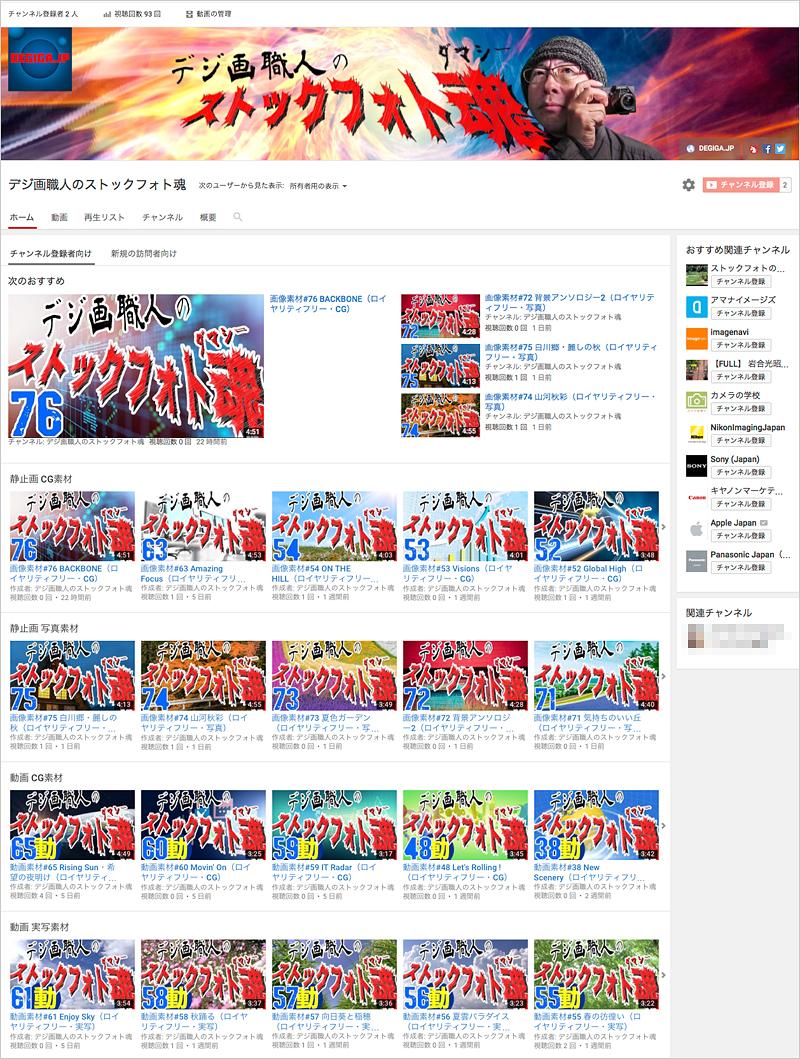 YouTube_ストックフォト魂チャンネル