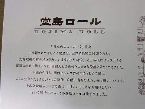 dojimaroll2