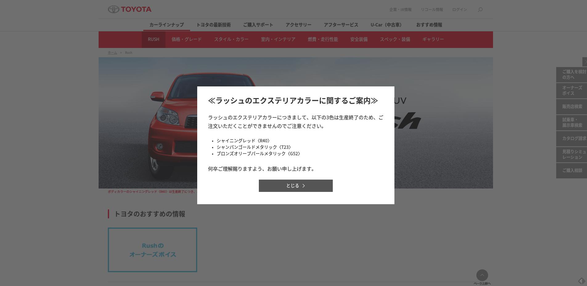トヨタ Rush トヨタ自動車WEBサイト