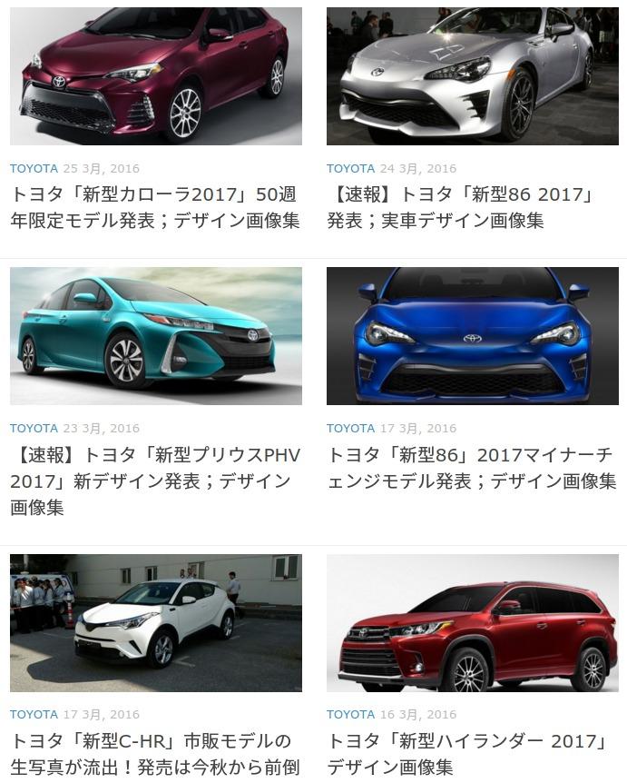 TOYOTA 最新自動車画像ニュース NEWCAR DESIGN