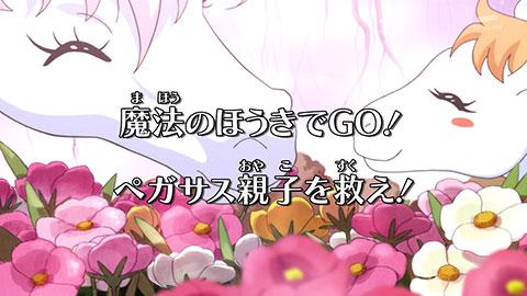 【魔法つかいプリキュア!】第07話「人魚の里の魔法!よみがえるサファイアの想い!」