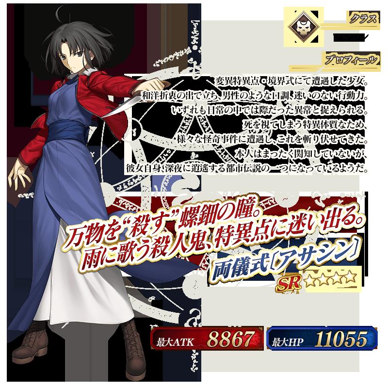servant_details_02_ajt26.png