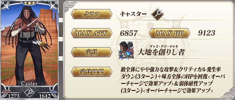 servant_details_04_yafe8.png