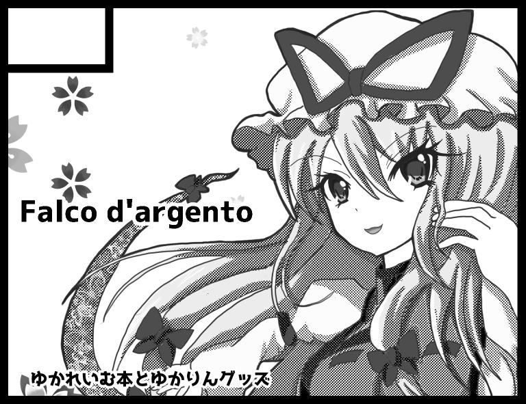 Fd_yakumo5.jpg