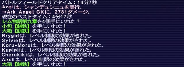 ff11arimasu02.jpg
