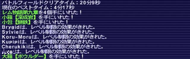 ff11arimasu03.jpg