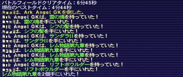 ff11kyalmas02.jpg
