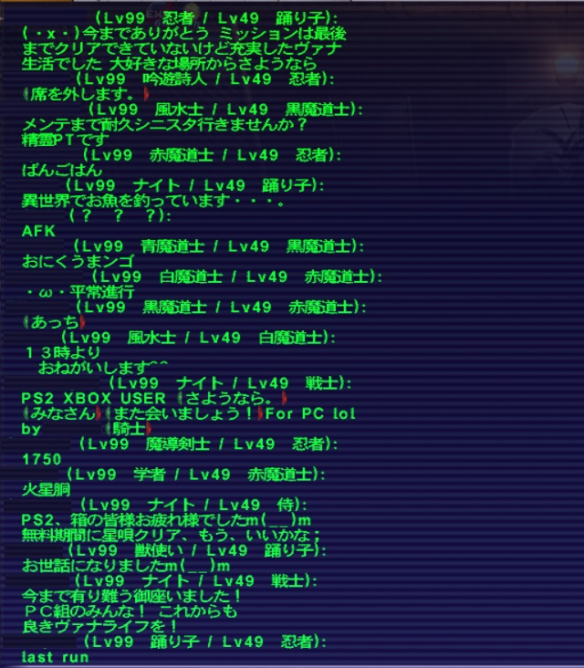 ff11ps2last01.jpg