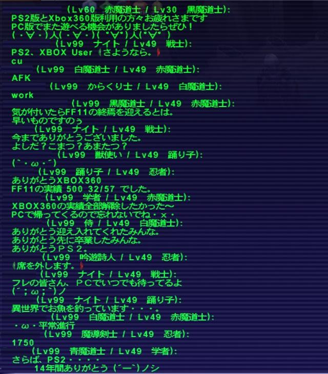 ff11ps2last02.jpg