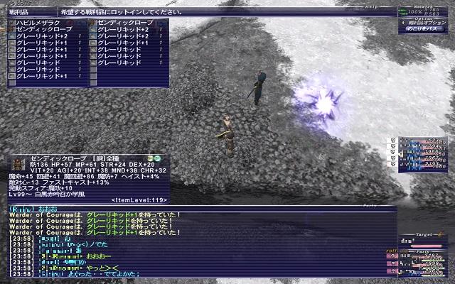 ff11zendic01-b.jpg
