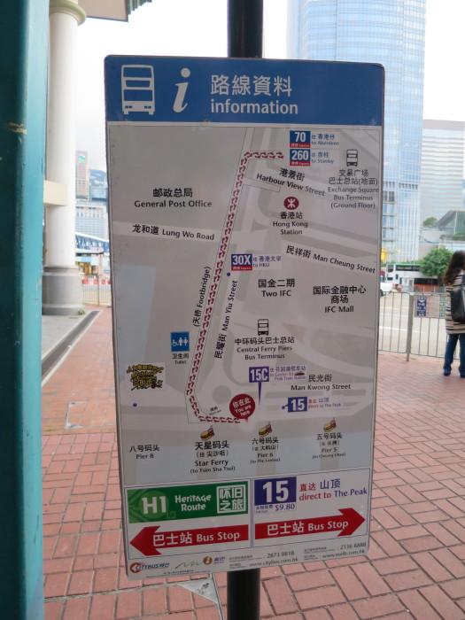香港 ビクトリア・ピーク