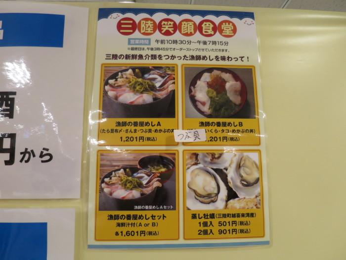 東北 イベント 海鮮丼 近鉄百貨店