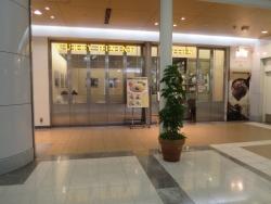 羽田空港第1ターミナル カレー