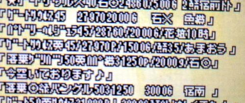 カプコン、ニンテンドー3DSは画面解像度が低いため文字フォントが読みにくい