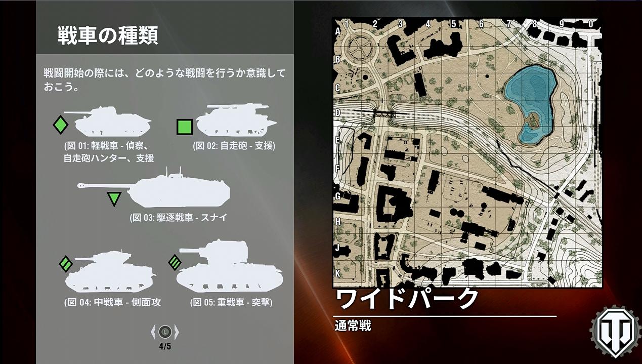 worldtanks_1_0002.jpg