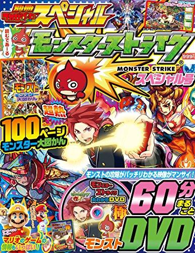 別冊てれびげーむマガジン スペシャル モンスターストライク スペシャル号