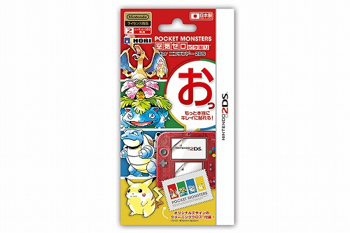 ポケットモンスター 空気ゼロピタ貼り for ニンテンドー2DS